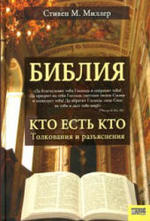 Библия - Кто есть кто - Толкования и разъяснения - Стивен Миллер
