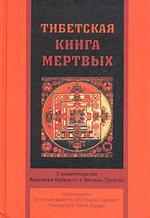 Тибетская книга мертвых - Блейз А., Рынкевич В.
