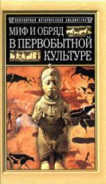 Миф и обряд в первобытной культуре - Эдуард Тайлор