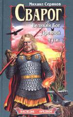 Сварог - Великий бог Древней Руси - Серяков М.
