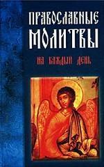 Православные молитвы на каждый день - Панкратов П.И.