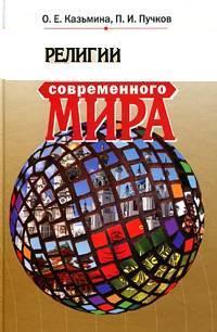 Религии современного мира - Пучков П.И., Казьмина О.Е.