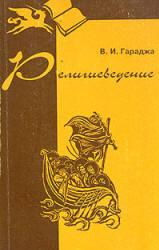 Религиоведение - Гараджа В.И.