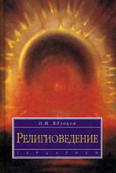 Религиоведение - Яблоков И.Н.