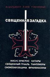 Священная загадка - Байджент М., Лей Р., Линкольн Г.