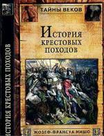 История крестовых походов - Мишо Г.