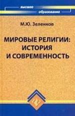 Мировые религии - История и современность - Зеленков М.Ю.