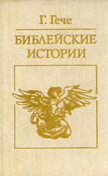 Библейские истории - Гече Г.
