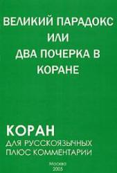 Великий парадокс, или Два почерка в Коране - Алескеров С.