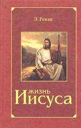 Жизнь Иисуса - Ренан