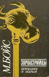 Зороастрийцы - Верования и обычаи - Бойс М.