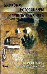 История веры и религиозных идей - в 3-х томах - том 1 - Мирча Э.