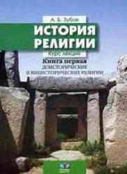 История религий - Книга первая - Доисторические и внеисторические религии - Зубов А.Б.