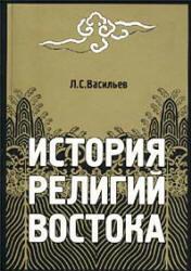 История религий Востока - Васильев Л.С.