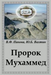 Пророк Мухаммед - Панова В.Ф., Вахтин Ю.Б.