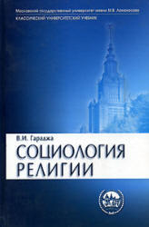 Социология Религии - Гараджа В.И.