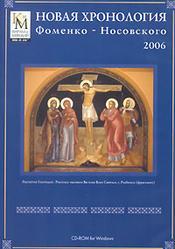 Математическая хронология библейских событий - Носовский Г. В., Фоменко А. Т.