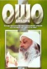 ОШО - Библия Раджниша - Бхагаван Шри Раджниш.