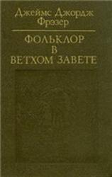 Фольклор в Ветхом завете - Фрэзер Д.