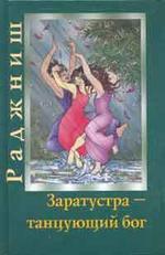 Заратустра - Танцующий Бог - Ошо.