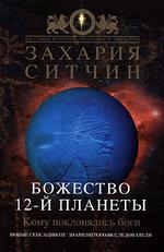 Божество 12-й планеты, Захария Ситчин, 1995