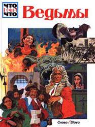 Ведьмы, Тарновский В., 1994
