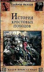 История крестовых походов, Мишо Ж.Ф., 2005