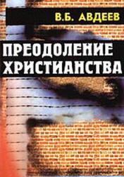 Преодоление христианства, Авдеев В.Б., 1994