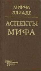 Аспекты мифа, Мирча Элиаде, 1996
