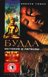 Будда, История и легенды, Томас Э., 2003