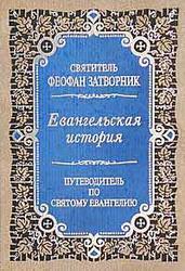 Евангельская история, Затворник Ф., 1997