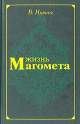 Жизнь Магомета, Ирвинг В., 2004