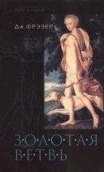 Золотая ветвь, Исследование магии и религии, Том 1, Фрэзер Д.Д., 2001