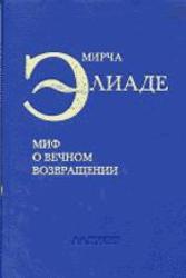 Миф о вечном возвращении, Элиаде М., 1998