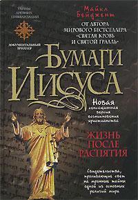 Бумаги Иисуса - Бейджент М.