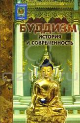 Буддизм, История и современность, Семотюк О.П., 2005
