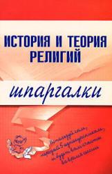 История и теория религий, Шпаргалки, Панкин С.Ф., 2008