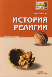 История религии, Конспект лекций, Аникин Д.А., 2008