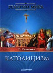 Католицизм, Рашкова Р.Т., 2007