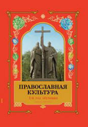 Православная культура, 1-й год обучения, Книга 1, Шевченко Л.Л., 2009