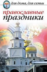 Православные праздники, Исаева Е.Л., 2008