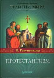 Протестантизм, Ревуненкова Н., 2007