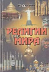 Религии мира, Кин М., 2006