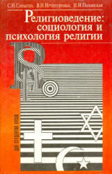 Религиоведение, Социология и психология религии, Самыгин С.И., Нечипуренко В.Н., Полонская И.Н., 1996