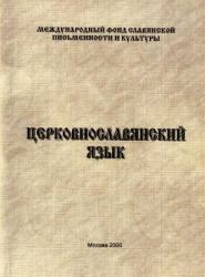 Церковнославянский язык, Миронова Т.Л., 2008