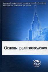 Основы религиоведения, Борунков Ю.Ф., Яблоков И.Н., Новиков М.П., 2005