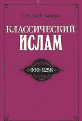 Классический ислам, Очерк истории 600-1258, Грюнебаум Г., 1970