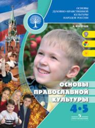 Основы православной культуры, 4-5 класс, Кураев А.В., 2010