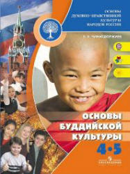 Основы буддийской культуры, 4-5 класс, Чимитдоржиев В.Л., 2010