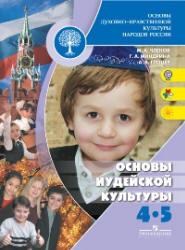 Основы иудейской культуры, 4-5 класс, Членов М.А., Миндрина Г.А., Глоцер А.В., 2010